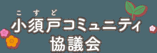 小須戸コミュニティ協議会