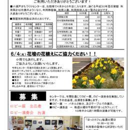 まちセン通信 2019年5月15日号