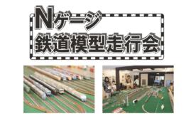 町屋ギャラリー薩摩屋 Nゲージ鉄道模型走行会