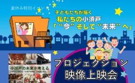 子どもプロジェクト~プロジェクション上映