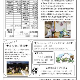 まちセン通信 2019年7月15日号