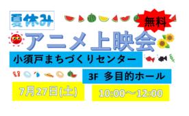 夏休みアニメ上映会のおしらせ