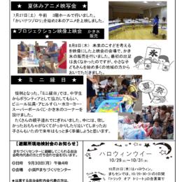 まちセン通信 2019年9月15日号