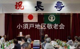 小須戸地区敬老会