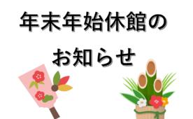 小須戸まちづくりセンター 年末年始休館休館のお知らせ