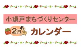 小須戸まちづくりセンター 2月のカレンダー