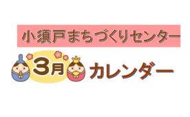 小須戸まちづくりセンター 3月のカレンダー
