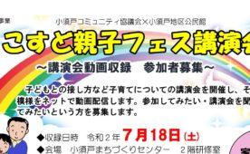 子育て講演会 収録参加者募集!!