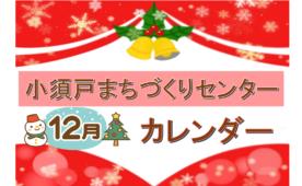 まちづくりセンター 12月カレンダー