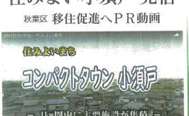 移住PR動画が新潟日報で紹介されました