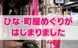 小須戸のひなめぐり「在郷町小須戸ひな・町屋めぐり」がはじまりました