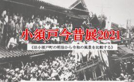 小須戸今昔写真展 開催します