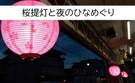 桜提灯と夜のひなめぐり