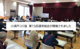 小須戸コミ協 第15回通常総会が開催されました