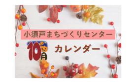 まちづくりセンター 10月カレンダー