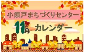 まちづくりセンター 11月カレンダー